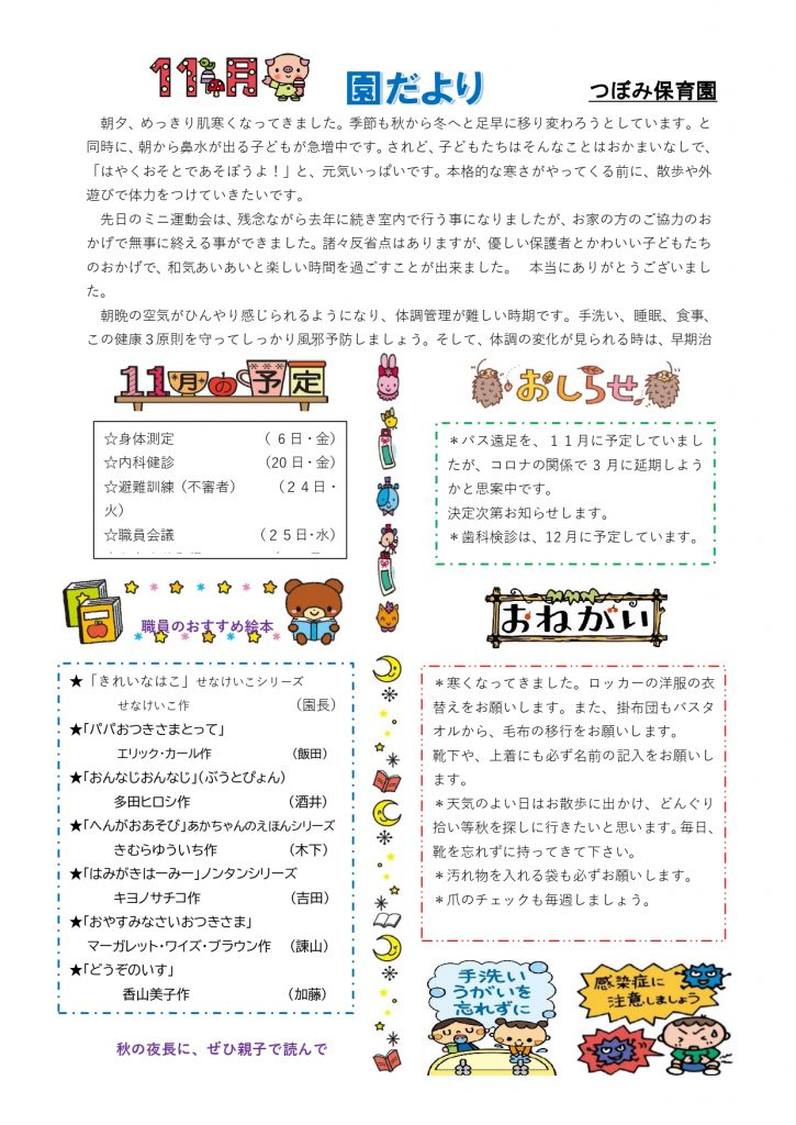 11gatu.endayori_page-0001