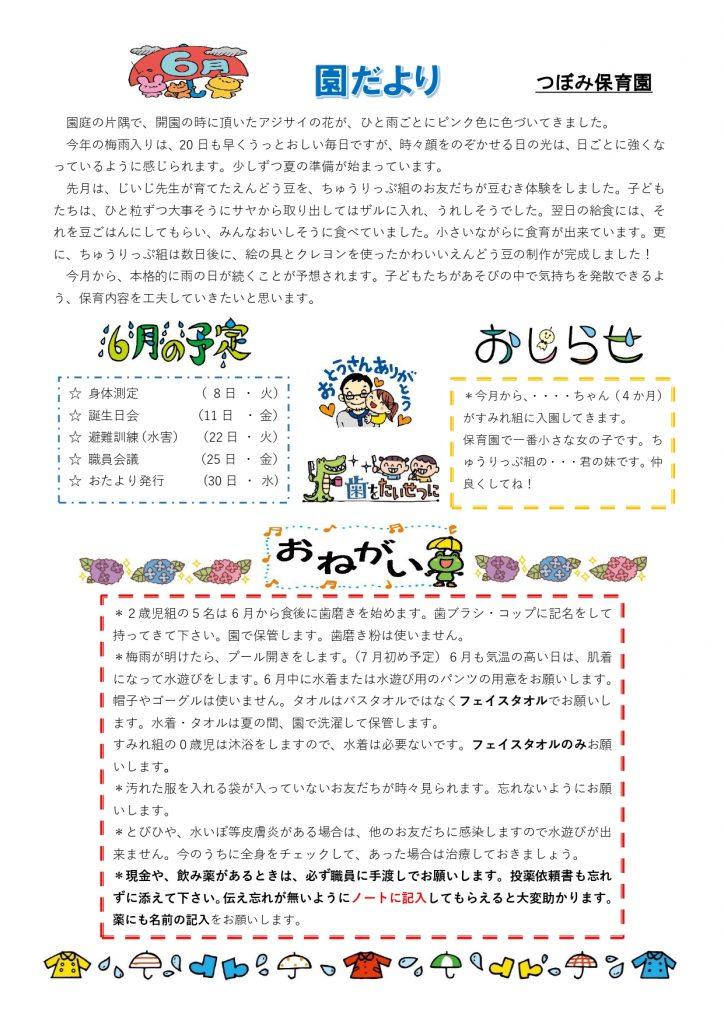 園だより 6月①_page-0001